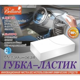 """Меламиновая губка-ластик """"Bellava"""" автомобильная"""